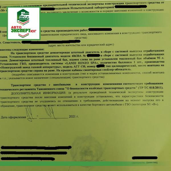 Регистрация переоборудования ГАЗели - Авто-эксперт Крым - Профессиональная помощь для автовладельцев