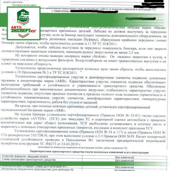 Установка ТСУ и прочее переоборудование УАЗ Патриот - Авто-эксперт Крым - Профессиональная помощь для автовладельцев