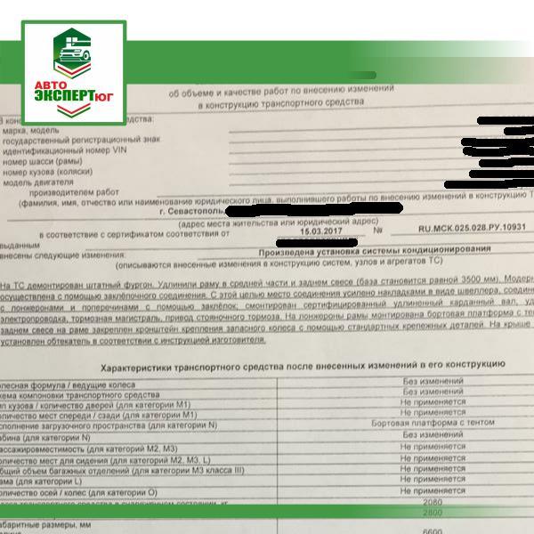 Установка системы кондиционирования на ГАЗель - Авто-эксперт Крым - Профессиональная помощь для автовладельцев