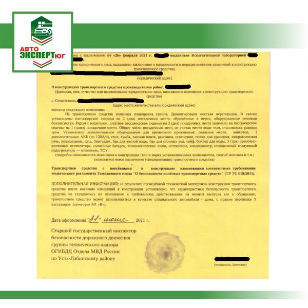 Изменение в конструкции Peugeot Boxer - Авто-эксперт Крым - Профессиональная помощь для автовладельцев