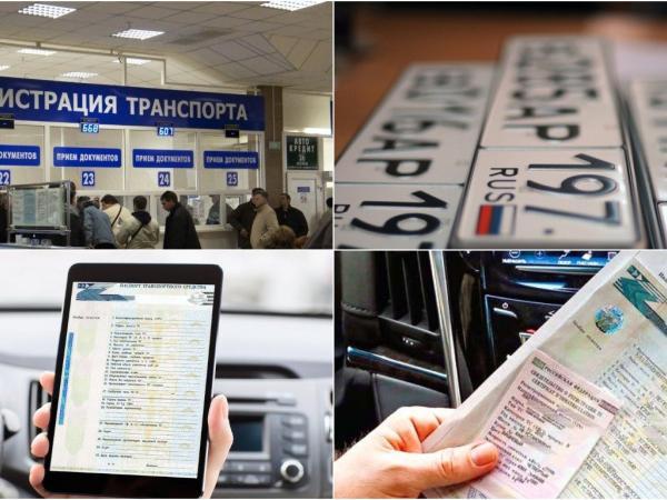 Как зарегистрировать машину в ГИБДД? - Авто-эксперт ЮГ - Профессиональная помощь для автовладельцев