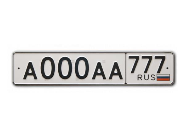Дубликат (гос.знака) - Авто-эксперт ЮГ - Профессиональная помощь для автовладельцев